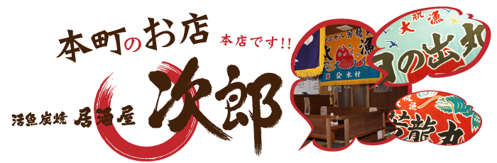 本町のお店 居酒屋次郎(本店)